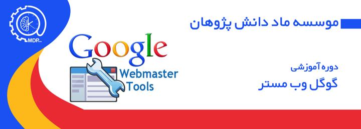 Google webmaster0